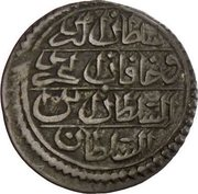 10 Para - Mahmud II (type B) – reverse