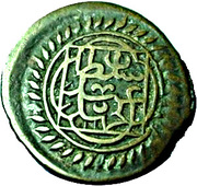 1 Para - Abdulhamid I – obverse