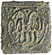 Square Dirham - Ibn Asli – obverse