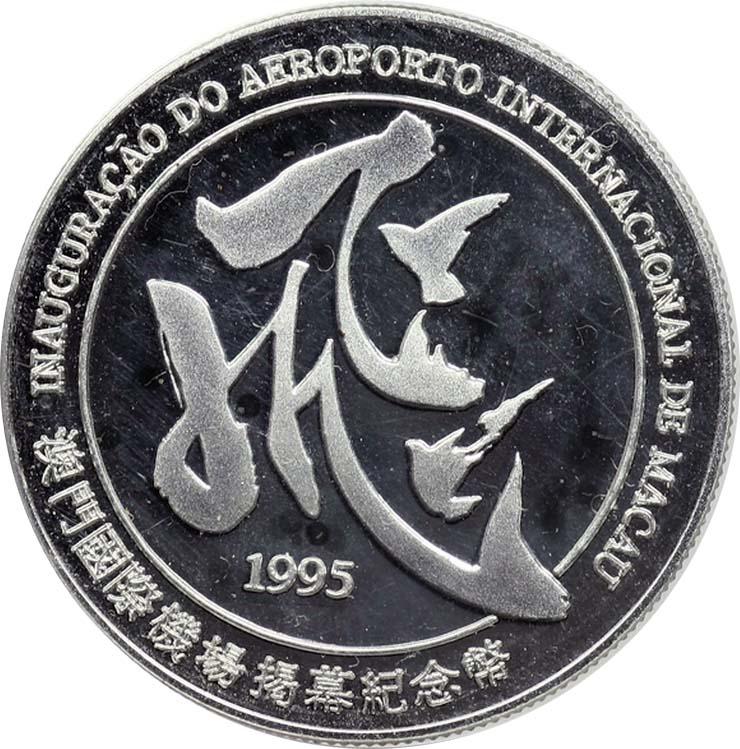 Aeroporto Internacional De Macau : Patacas macau international airport numista