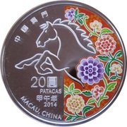 20 Patacas (Year of the Horse) – obverse