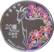 20 Patacas (Year of the Goat) – obverse