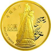 50 Patacas (Return of Macau to China) – obverse