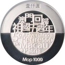 1000 Patacas (5th Anniversary Return of Macau to China) – obverse