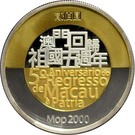 2000 Patacas (5th Anniversary Return of Macau to China) – obverse