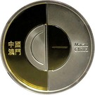2000 Patacas (5th Anniversary Return of Macau to China) – reverse