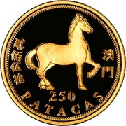 250 Patacas (Year of the Horse) -  reverse