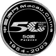 50 Patacas (1st World Grand Prix) – obverse