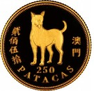 250 Patacas (Year of the Dog) – reverse