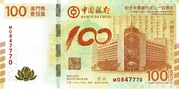 100 Patacas (Bank of China 100th Anniversary) -  obverse