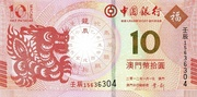 10 Patacas (Year of the Dragon; Banco da China) – obverse