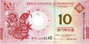 10 Patacas (Year of the Snake; Banco Nacional Ultramarino) -  obverse