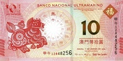10 Patacas (Year of the Horse; Banco Nacional Ultramarino) -  obverse