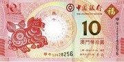 10 Patacas (Year of the Horse; Banco da China) – obverse