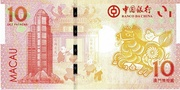 10 Patacas (Year of the Horse; Banco da China) – reverse