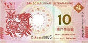 10 Patacas (Year of the Goat; Banco Nacional Ultramarino) – obverse