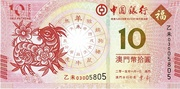 10 Patacas (Year of the Goat; Banco da China) – obverse