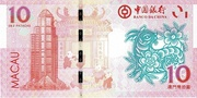 10 Patacas (Year of the Goat; Banco da China) – reverse