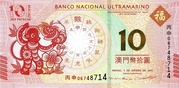 10 Patacas (Year of the Monkey; Banco Nacional Ultramarino) – obverse