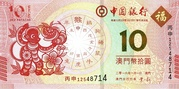 10 Patacas (Year of the Monkey; Banco da China) – obverse