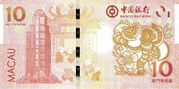 10 Patacas (Year of the Monkey; Banco da China) – reverse