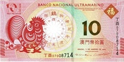10 Patacas (Year of the Rooster; Banco Nacional Ultramarino) – obverse