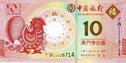 10 Patacas (Year of the Rooster; Banco da China) – obverse