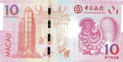 10 Patacas (Year of the Rooster; Banco da China) – reverse