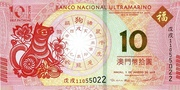 10 Patacas (Year of the Dog; Banco Nacional Ultramarino) – obverse