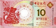 10 Patacas (Year of the Dog; Banco da China) -  obverse
