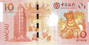 10 Patacas (Year of the Dog; Banco da China) -  reverse