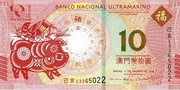10 Patacas (Year of the Pig; Banco Nacional Ultramarino) – obverse