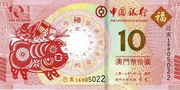 10 Patacas (Year of the Pig; Banco da China) – obverse