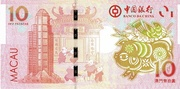 10 Patacas (Year of the Pig; Banco da China) – reverse