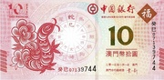 10 Patacas (Year of the Snake; Banco da China) – obverse