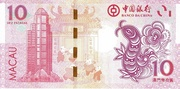 10 Patacas (Year of the Snake; Banco da China) – reverse