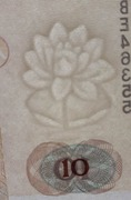 10 Patacas (Banco da China) -  obverse
