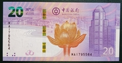 20 Patacas (20th Anniversary of Macau S.A.R.; Bank of China) – obverse
