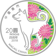 20 Patacas (Year of the Dog) – obverse