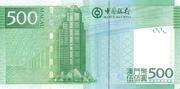 500 Patacas (Banco da China) -  reverse