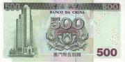 500 Patacas (Banco da China) – reverse