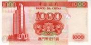 1000 Patacas (Banco da China) – reverse