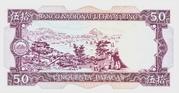 50 Patacas (Banco Nacional Ultramarino) – reverse
