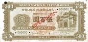 500 Patacas (Banco Nacional Ultramarino) – obverse