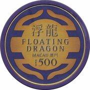 500 Dollar Poker Chip - Floating Dragon (Macau) – reverse