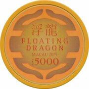 5000 Dollar Poker Chip - Floating Dragon (Macau) – reverse