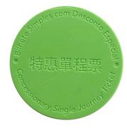 Token - Macao Light Rapid Transit (Concessionary) – reverse