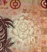10 Patacas (Year of the Goat; Banco da China) -  obverse