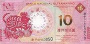 10 Patacas (Year of the Rat; Banco Nacional Ultramarino) – obverse
