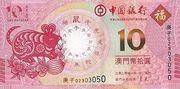 10 Patacas (Year of the Rat; Banco da China) – obverse